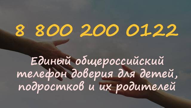 Единый телефон доверия - 88002000122